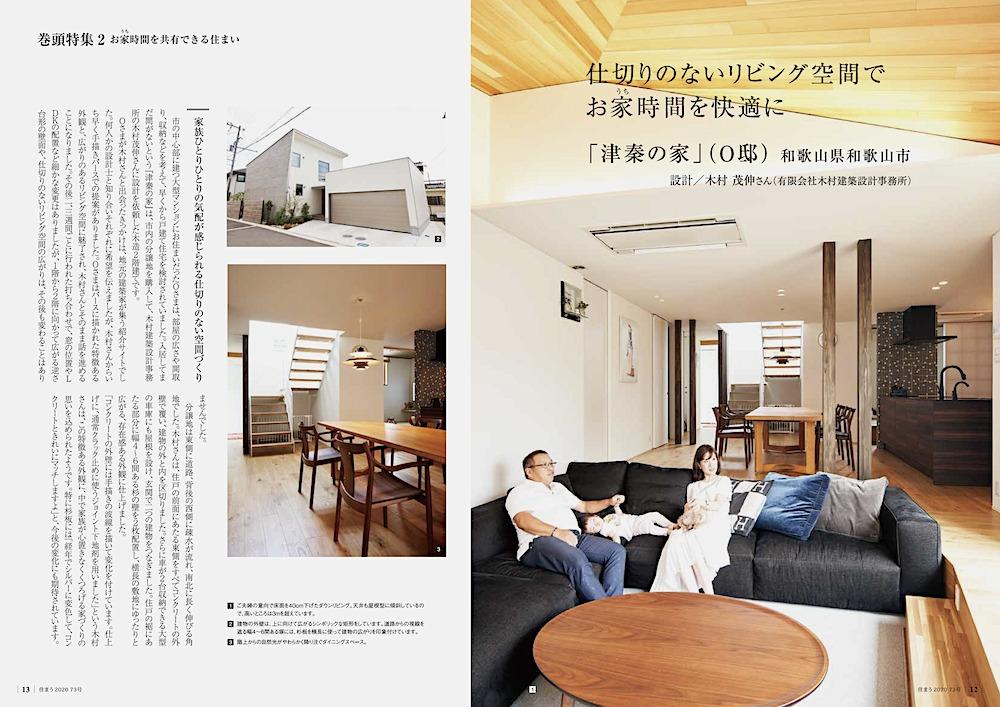 大阪ガスの季刊誌「住まう」に津秦の家が掲載