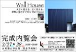 Wall House完成内覧会広告